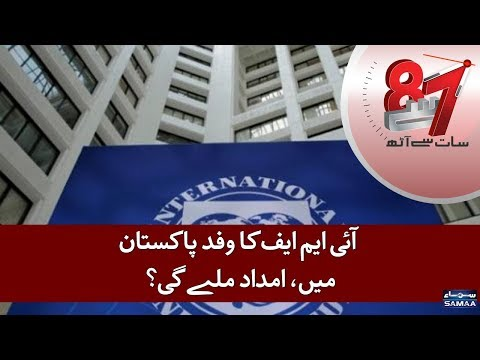 IMF Ka Wafd Pakistan Mein, Imdad Milegi? | 7 Se 8 | SAMAA TV | 07 Nov,2018