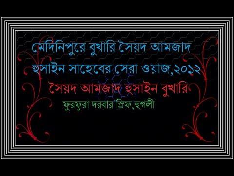 মেদিনিপুরে ২০১২ সালের আমজাদ হোসেন সেরা ওয়াজ,Bangla Waz 2012 Amjad Hossen, Furfura Sharif