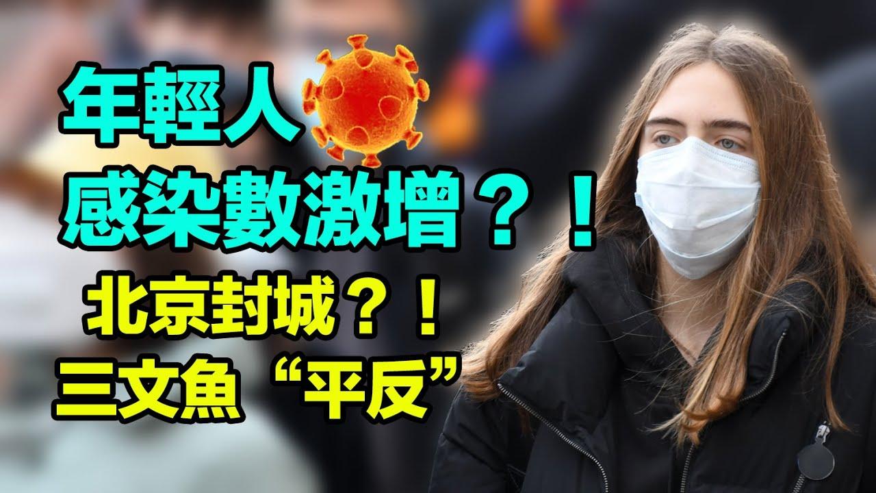 """美年輕人感染數大增?!美8成名校2021招生免看SAT/ACT!北京封城?!三文魚獲""""平反"""":非新冠病毒宿主!"""