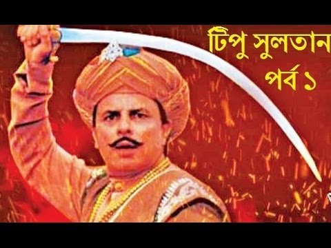 Download Tipu Sultan Bangla Episode 1 | টিপু সুলতান পর্ব ১ | Bangla Dubbing