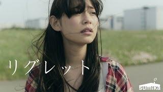 sumika / リグレット ※「I co Y」「Dress farm #1」収録曲 作詞 片岡健...