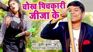 आगया धूम मचाने वाला होली वीडियो - Chokh Pichkari Jija Ke - Sudhir Kumar Chhotu - Bhojpuri Holi Songs