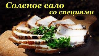 Рецепт засолки сала со специями, закуска