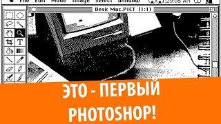 Самый первый Adobe Photoshop