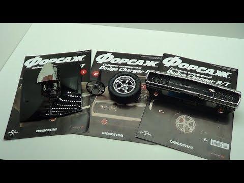 Обзор Dodge Charger R/T из фильма ФОРСАЖ! 1/8 от DeAgostini