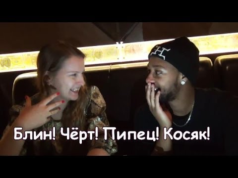 Bad words in Russian and English! (With Antonia)