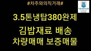 [이룸화물차창업컨설팅]3.5톤 냉탑380만완제 김밥재료…