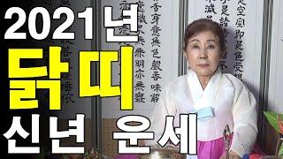 2021년 신축년 닭띠 신년운세 ♦️ 서울용한점집 신점잘보는곳