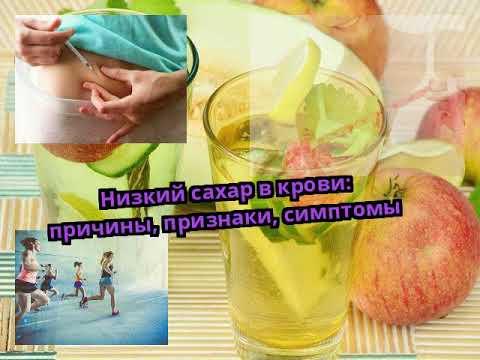 Низкий сахар в крови: причины, признаки, симптомы | симптомы | признаки | симптом | причины | причина | признак | диабет | сахар | кровь | крови