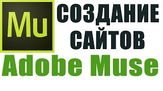 Создание сайта в Adobe Muse. Как создать продающий сайт?(, 2016-03-07T18:56:01.000Z)