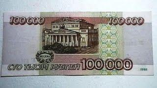100 000 рублей 1995 г#стоимость купюры 750