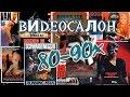 ВидеоСалон 80 90х Фильмы из детства mp3