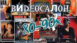 ВидеоСалон 80-90х(Фильмы из детства)