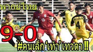 #ไฮไลท์เน้นประตู 最高 ทีมชาติไทย U19 รัวยิง 9-0 บรูไน ศุภณัฐ ชุดใหญ่ลงไปกดคนเดียว 4 เม็ด - พากย์เกรียน