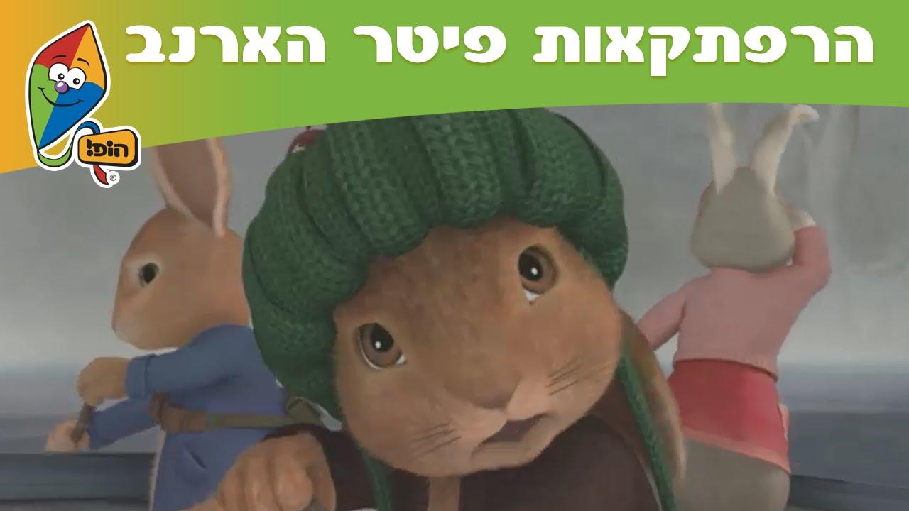 הרפתקאות פיטר הארנב: הסיפור על קורא-לי - ערוץ הופ!