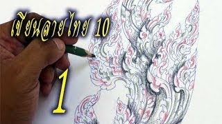 How to draw to Thai lined pattern by pen in  Kanok. No.10 - Part 1
