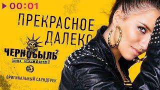 Карина Хвойницкая - Прекрасное далёко I Official Audio | 2017
