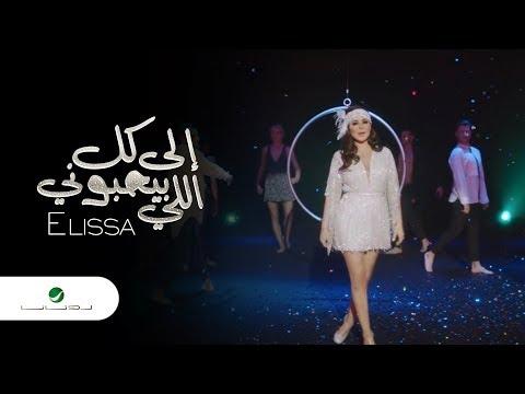 Elissa Ila Kol Elli Bihebbouni - Video Clip 2018 إليسا إلى كل اللي بيحبوني - فيديو كليب