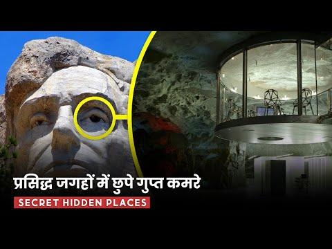 दुनिया की जानी मानी जगहों के अदभुत रहस्य || Secret Places Hidden in Famous Locations (Rahasya Tv)
