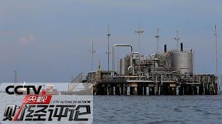 《央视财经评论》 20190702 减产协议再延 油价借势冲高?| CCTV财经
