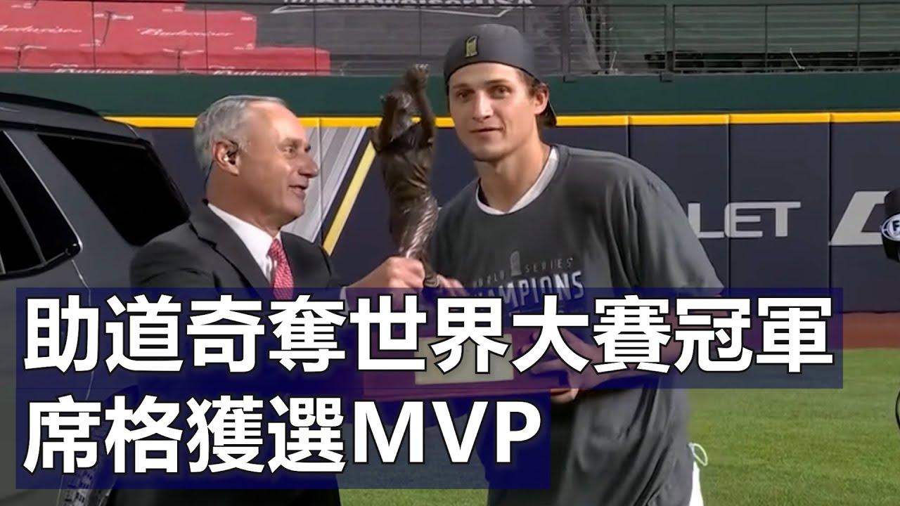 助道奇奪世界大賽冠軍 席格獲選世界大賽MVP  | Corey Seager Hits Rare Double As World Series and LCS MVP