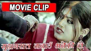 झन-स-ह-गर-त-मन-उ-भन-क-त-movie-clip-nepali-movie-phagu