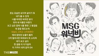 Download MSG워너비(M.O.M) - 바라만 본다   가사