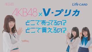 AKB48×Vプリカはどこで売っているの?どこで買えるの?』 ▽▽インターネ...