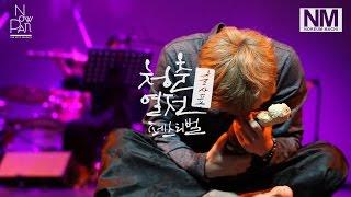 """[청춘열전 2015] 청춘열전 : 출사표 """"극악무도 - 이야기를찾아서""""(최우수상)"""