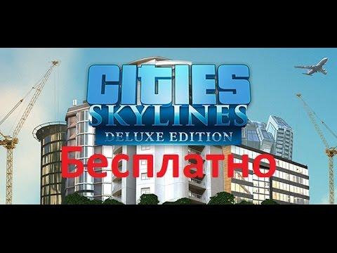 ГДЕ скачать Cities: Skylines-Deluxe Edition(на русском) ПОСЛЕДНЕЙ версии ЗДЕСЬ! 21.04.2017
