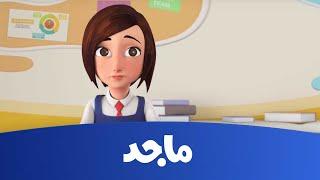 """مدرسة البنات - حلقة """"عيد ميلاد نورة"""" ج2 - قناة ماجد Majid Kids TV"""