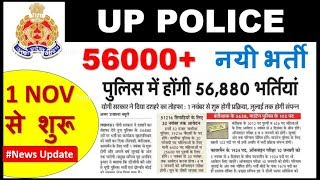 Up Police 56000+ नयी भर्ती  1 NOVEMBER से शुरू (News Update Only)