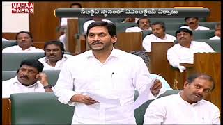 AP Ministers Accept For Cancellation Of CRDA Bill In Andhra Pradesh  | MAHAA NEWS