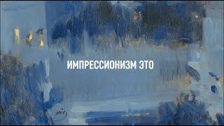 «Импрессионизм и испанское искусство». Успейте до 26 января