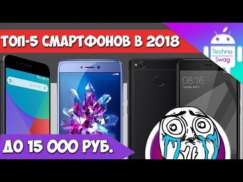 Лучшие камерофоны до 20000 рублей