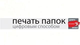 видео Фирменные папки для документов с логотипом в Москве. Изготовление и печать фирменных папок