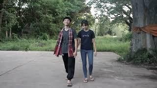 [cover]อ้ายเข้าใจไปสาหล่า(บอกลาหน้าตาย)[Unofficail MV] Ver.Kamalasai