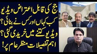 Who is the Master Mind of Video Scandal   Sabir Shakir Analysis