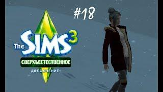 The Sims 3 Сверхъестественное 18 Пора