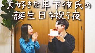 【誕生日ライブ】年下彼氏の誕生日をケーキとお酒で祝う夜