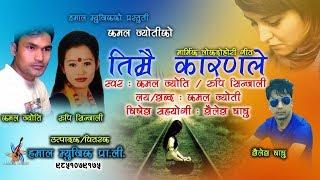 यो गीत सुन्दा  कस्को मन नछोलार तिम्रै कारणले New Lok Dohori Song 2074 | by kamal jyoti & rupi