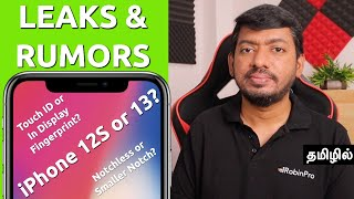 iPhone 13 LEAKS & RUMORS | Notch, Camera, Touch ID மற்றும் Foldable iPhone வருமா?