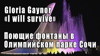 Поющие фонтаны в Олимпийском парке Сочи. I Will Survive (Gloria Gaynor). Светомузыкальное шоу - 2019