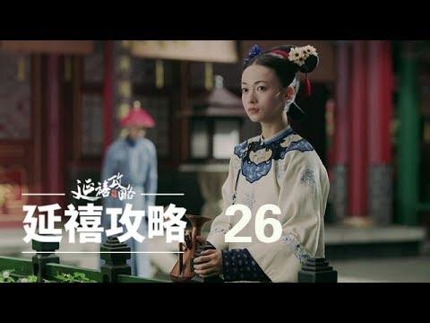 延禧攻略 26 | Story Of Yanxi Palace 26(秦岚、聂远、佘诗曼、吴谨言等主演)