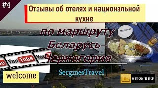 Отзывы об отелях и национальной кухне по маршруту Беларусь-Черногория