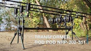 Nautilus Transformer Rod Pod Обзор #6/6