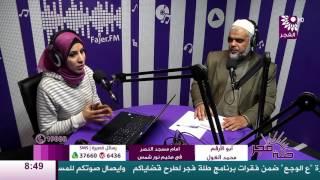 برنامج طلة فجر لقاء الشيخ أبو الأرقم