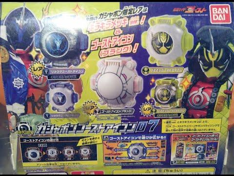 11c98aa5d1576a 仮面ライダーゴースト ガシャポンゴーストアイコン07 - YouTube
