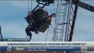 Кран с женщиной в кабине рухнул на «АрселорМиттал Темиртау»(, 2018-12-08T04:14:25.000Z)