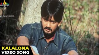 143 (I Miss You) Songs | Kalalona Nuvve Video Song | Sairam Shankar, Sameeksha | Sri Balaji Video